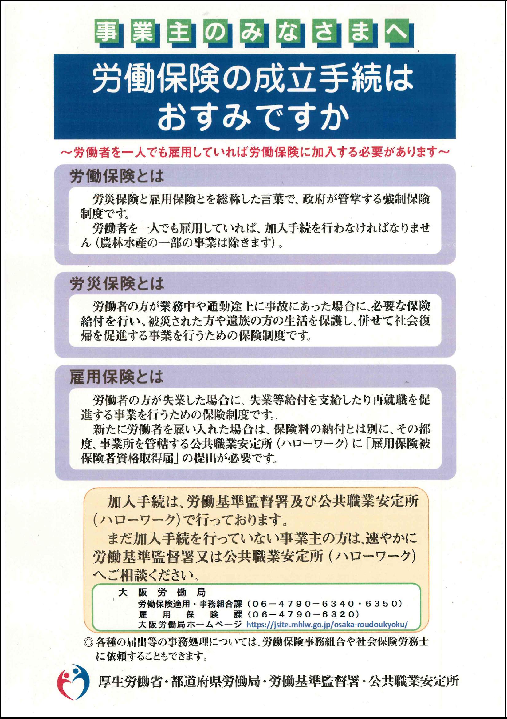コロナ 家賃 大阪 補助